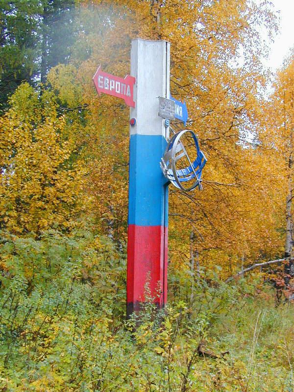 Граница между Европой и Азией: Обелиск у Новоуральска